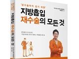부산365mc병원 박윤찬 대표병원장, 국내 최초 '지방흡입 재수술' 전문 도서 출간