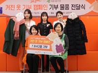 '커진 옷 기부 캠페인'으로 아름다운가게에 커진 옷 8000여벌 기부