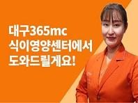 대구식이영양센터, 대구시민 대상 '무료 식이상담' 사회공헌 진행