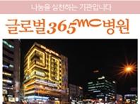 글로벌365mc병원, 대전 YWCA 후원의 밤 행사 공식 후원