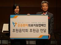 은둔환자 의료지원캠페인 후원음악회 후원금 전달