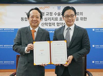서울대 의과대학과 연구 협약, 지방흡입의 비만 심리 개선 효과 연구 착수