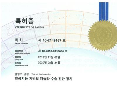 <b>경축!! 또 하나의 혁신!! <인공지능 지방흡입> 공식 특허 획득!!</b>