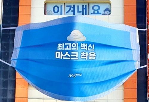 """""""최고의 백신, 마스크 착용""""  365mc강남본점, 두 번째 마스크 착용"""