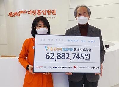 서울365mc병원, 은둔환자 의료지원캠페인 기부금 전달
