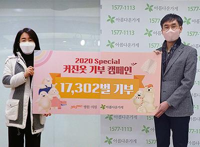 '스페셜 커진옷 기부캠페인'성료, 1만 7000벌 기부옷 전달