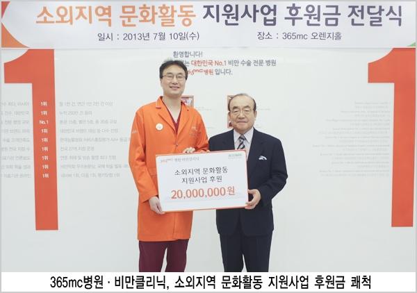 365mc병원, 비만클리닉, 소외지역 문화활동 지원사업 후원금 쾌척